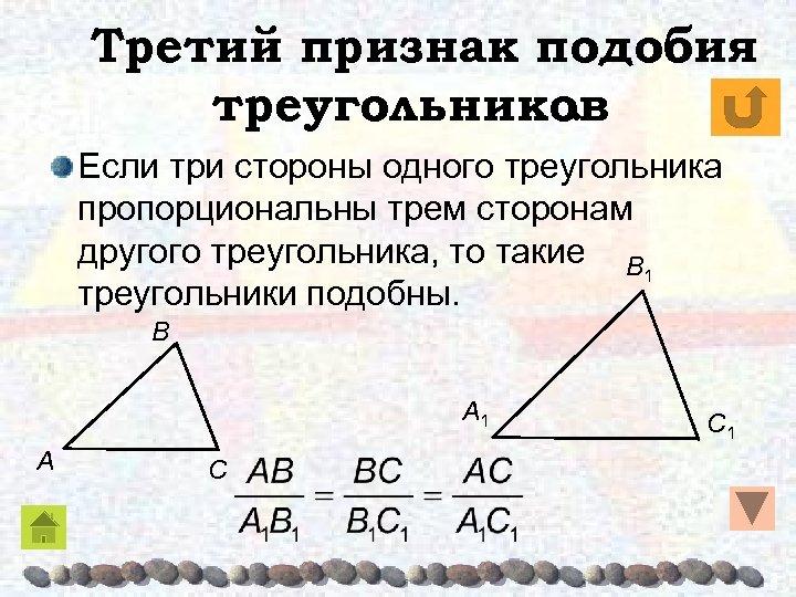 Третий признак подобия треугольников. Если три стороны одного треугольника пропорциональны трем сторонам другого треугольника,