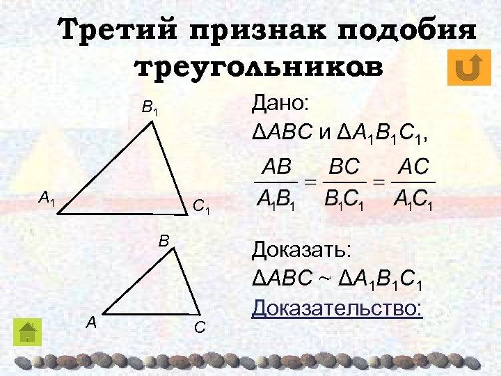 Третий признак подобия треугольников. Дано: ΔABC и ΔA 1 B 1 C 1, Β