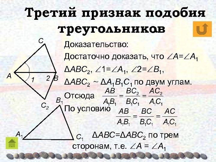 Третий признак подобия треугольников. С A 1 Доказательство: Достаточно доказать, что A= A 1