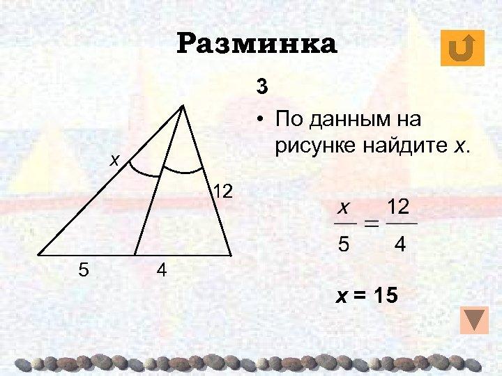 Разминка 3 • По данным на рисунке найдите х. х 12 5 4 х
