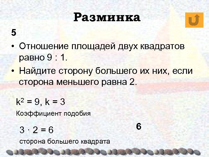 Разминка 5 • Отношение площадей двух квадратов равно 9 : 1. • Найдите сторону