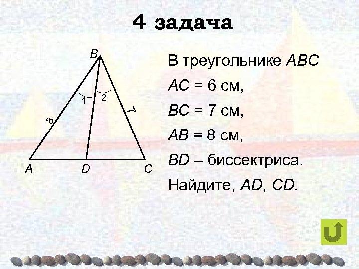 4 задача B 1 В треугольнике АВС АС = 6 см, 2 8 7