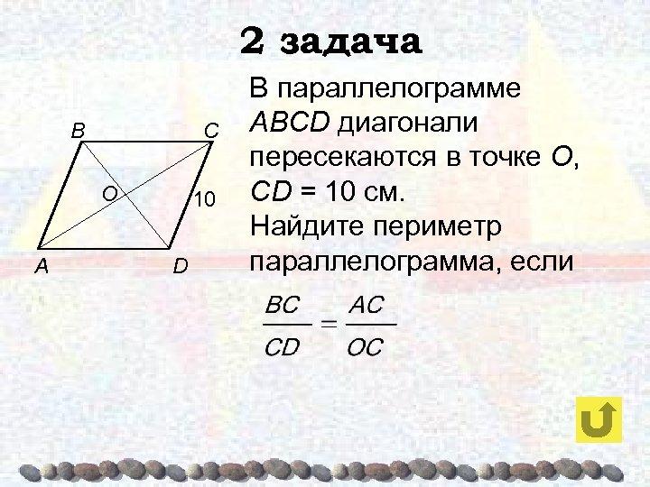 2 задача B C O A 10 D В параллелограмме ABCD диагонали пересекаются в