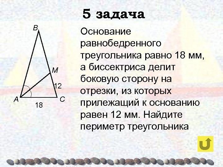 5 задача B M 12 A 18 C Основание равнобедренного треугольника равно 18 мм,