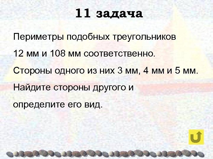 11 задача Периметры подобных треугольников 12 мм и 108 мм соответственно. Стороны одного из
