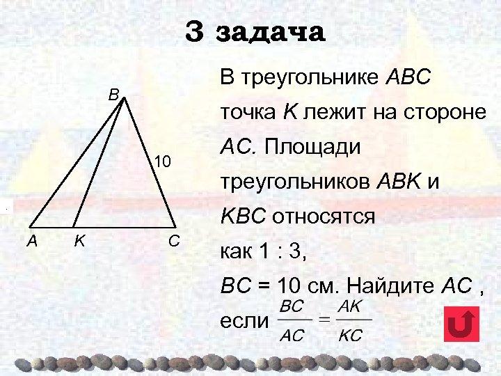 3 задача В треугольнике ABC B точка K лежит на стороне 10 . АС.