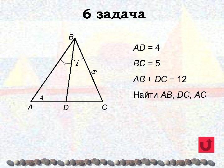 6 задача B AD = 4 1 BC = 5 2 5 AB +