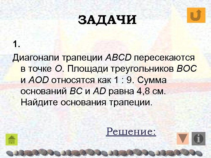 ЗАДАЧИ 1. Диагонали трапеции ABCD пересекаются в точке O. Площади треугольников BOC и AOD