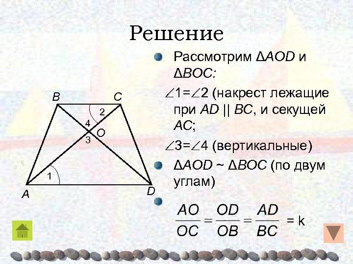 Решение B C 2 4 3 O 1 A D Рассмотрим ΔAOD и ΔBOC: