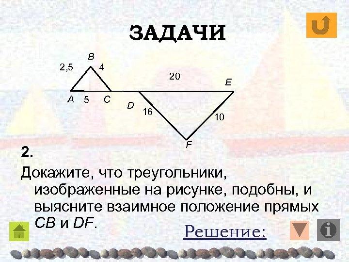 ЗАДАЧИ 2, 5 A B 5 4 C 20 D E 16 10 F