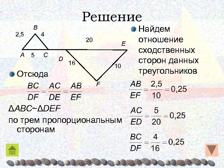 2, 5 A B 5 Решение 4 C 20 D E 16 10 Отсюда