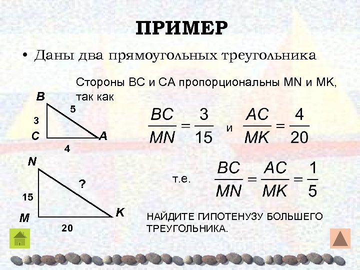 ПРИМЕР • Даны два прямоугольных треугольника Стороны ΒC и CA пропорциональны MN и MK,