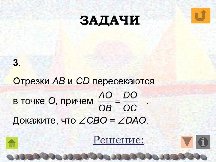 ЗАДАЧИ 3. Отрезки AB и CD пересекаются в точке O, причем . Докажите, что