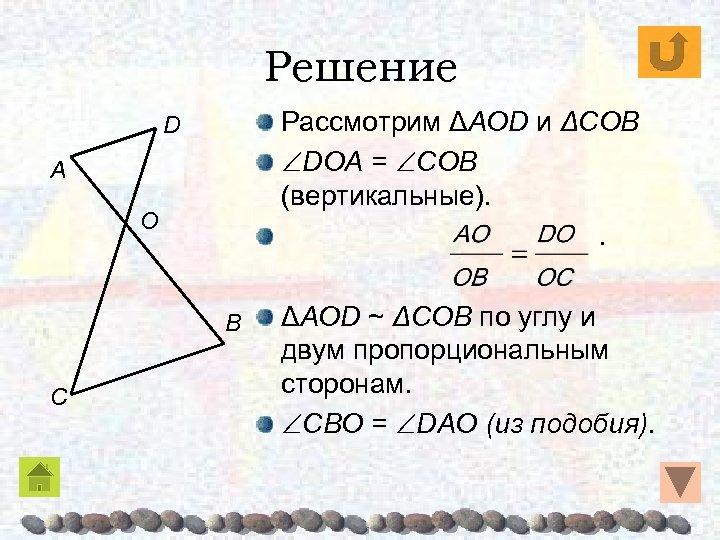 Решение Рассмотрим ΔAOD и ΔCOB DOA = COB (вертикальные). . D A O B