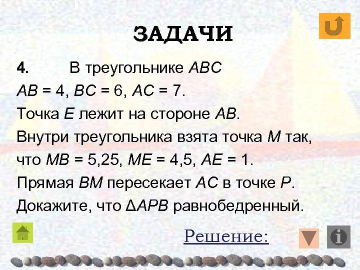ЗАДАЧИ 4. В треугольнике ABC AB = 4, BC = 6, AC = 7.