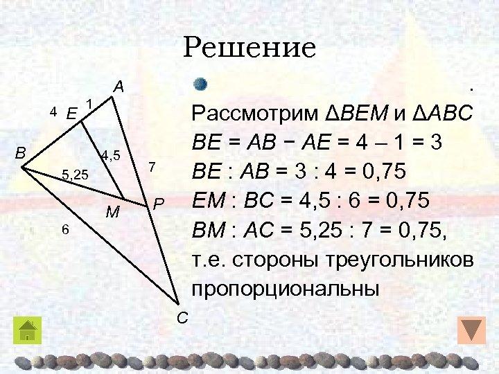 Решение. Рассмотрим ΔBEM и ΔABC BE = AB − AE = 4 – 1