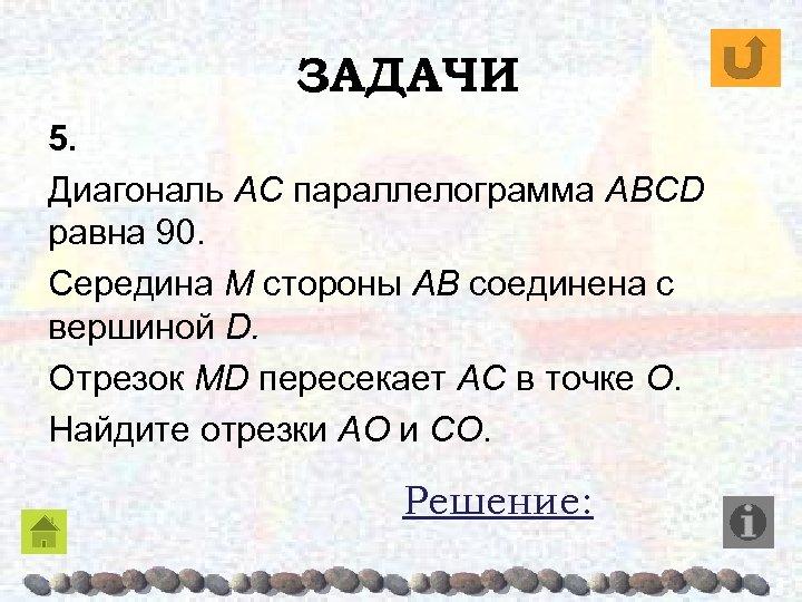 ЗАДАЧИ 5. Диагональ AC параллелограмма ABCD равна 90. Середина M стороны AB соединена с