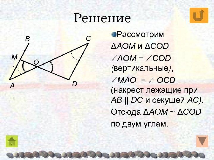 Решение C B M A O D Рассмотрим ΔAOM и ΔCОD AOM = CОD