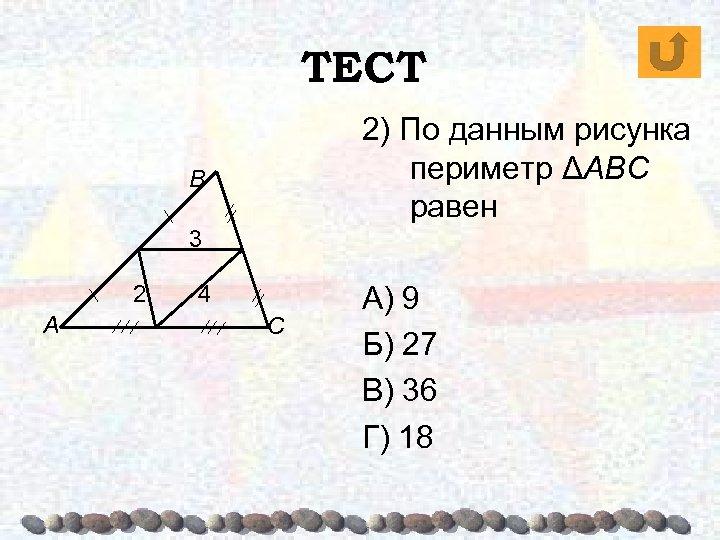 ТЕСТ 2) По данным рисунка периметр ΔABC равен В 3 2 А 4 С