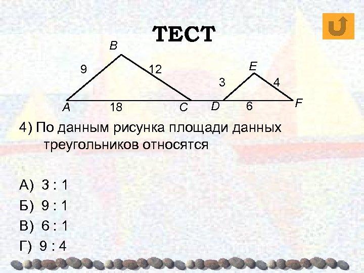 B E 12 9 A ТЕСТ 18 4 3 C D 6 4) По
