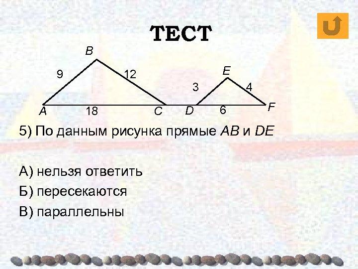 ТЕСТ B A E 12 9 18 4 3 C D 6 F 5)