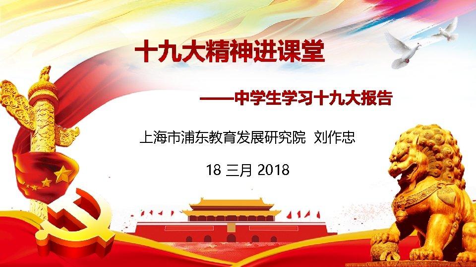 上海市浦东教育发展研究院 刘作忠 18 三月 2018