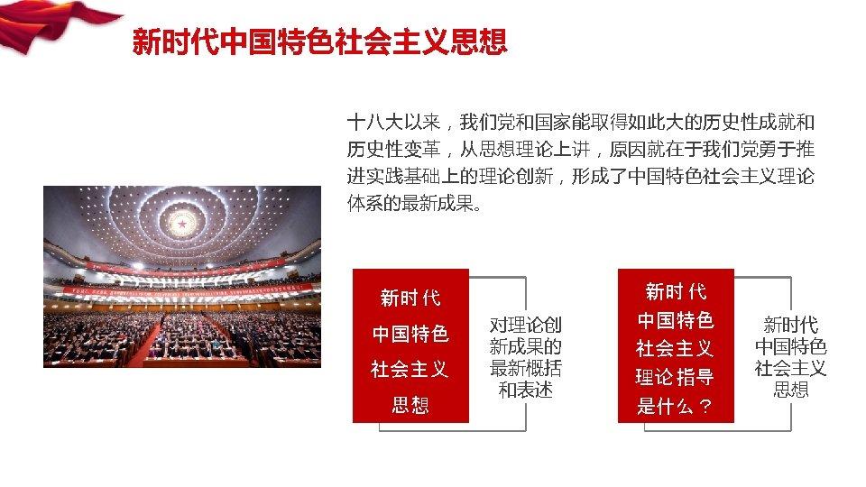新时代中国特色社会主义思想 十八大以来,我们党和国家能取得如此大的历史性成就和 历史性变革,从思想理论上讲,原因就在于我们党勇于推 进实践基础上的理论创新,形成了中国特色社会主义理论 体系的最新成果。 新时 代 中国特色 社会主义 思想 对理论创 新成果的 最新概括 和表述