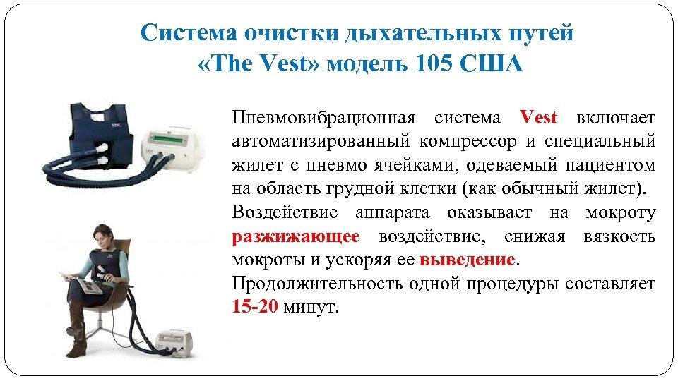 Система очистки дыхательных путей «The Vest» модель 105 США Пневмовибрационная система Vest включает автоматизированный