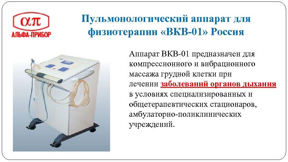 Пульмонологический аппарат для физиотерапии «ВКВ-01» Россия Аппарат ВКВ-01 предназначен для компрессионного и вибрационного массажа