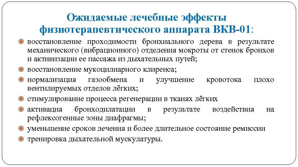 Ожидаемые лечебные эффекты физиотерапевтического аппарата ВКВ-01: восстановление проходимости бронхиального дерева в результате механического (вибрационного)