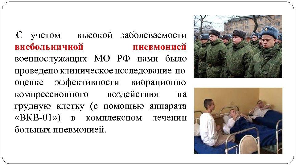 С учетом высокой заболеваемости внебольничной пневмонией военнослужащих МО РФ нами было проведено клиническое