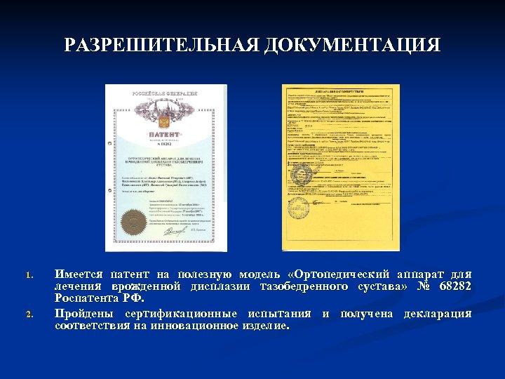 РАЗРЕШИТЕЛЬНАЯ ДОКУМЕНТАЦИЯ 1. 2. Имеется патент на полезную модель «Ортопедический аппарат для лечения врожденной
