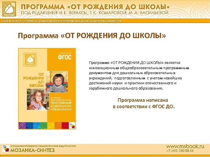 Программа «ОТ РОЖДЕНИЯ ДО ШКОЛЫ» является инновационным общеобразовательным программным документом для дошкольных образовательных учреждений,