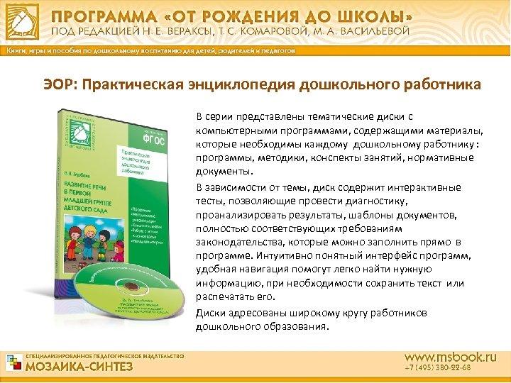 ЭОР: Практическая энциклопедия дошкольного работника В серии представлены тематические диски с компьютерными программами, содержащими