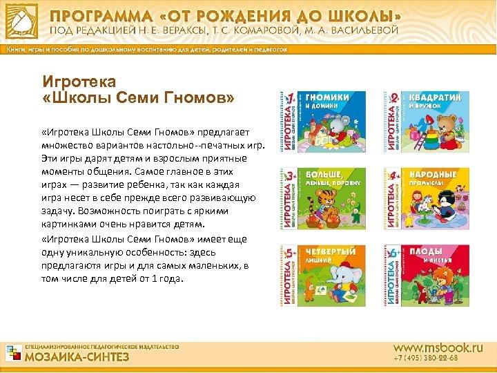 Игротека «Школы Семи Гномов» «Игротека Школы Семи Гномов» предлагает множество вариантов настольно печатных игр.