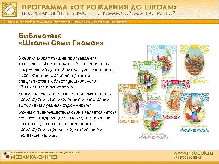 Библиотека «Школы Семи Гномов» В серию входят лучшие произведения классической и современной отечественной и