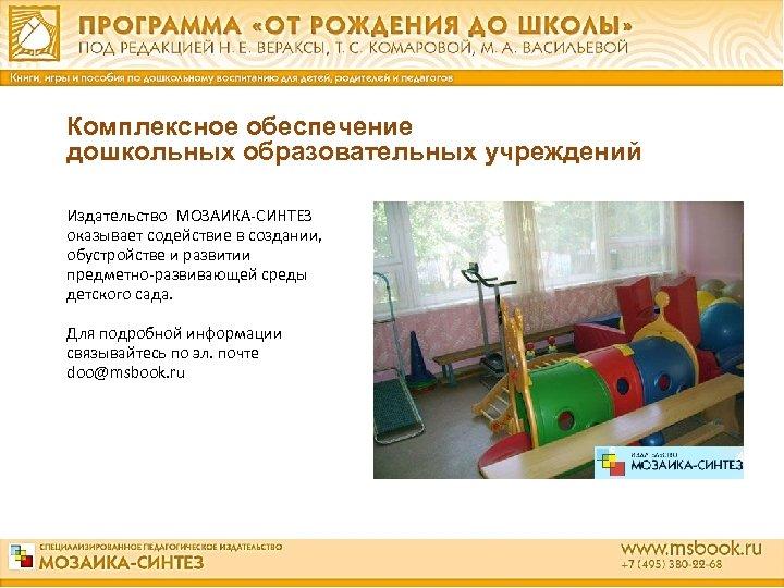 Комплексное обеспечение дошкольных образовательных учреждений Издательство МОЗАИКА СИНТЕЗ оказывает содействие в создании, обустройстве и