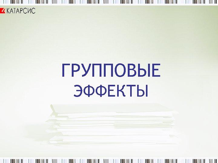 ГРУППОВЫЕ ЭФФЕКТЫ