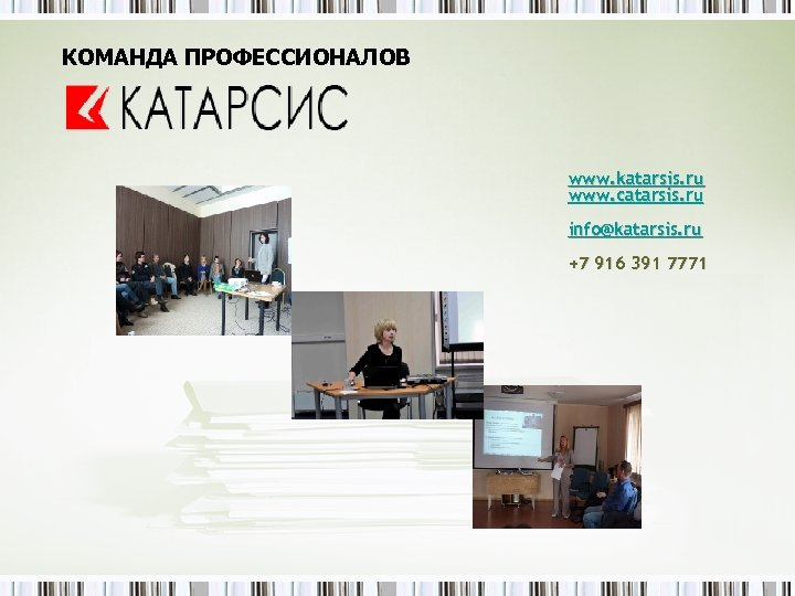 КОМАНДА ПРОФЕССИОНАЛОВ www. katarsis. ru www. catarsis. ru info@katarsis. ru +7 916 391 7771