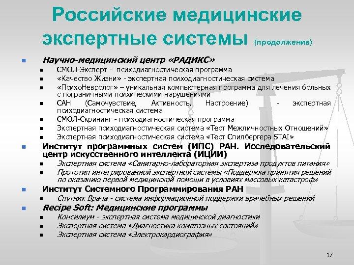 Российские медицинские экспертные системы (продолжение) n Научно-медицинский центр «РАДИКС» n n n n Институт
