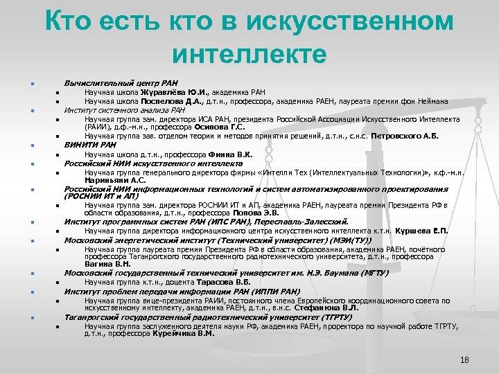 Кто есть кто в искусственном интеллекте Вычислительный центр РАН n n n n n