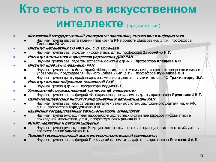 Кто есть кто в искусственном интеллекте (продолжение) Московский государственный университет экономики, статистики и информатики