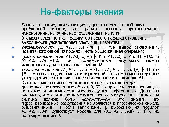 Не-факторы знания n n n Данные и знание, описывающие сущности и связи какой-либо проблемной
