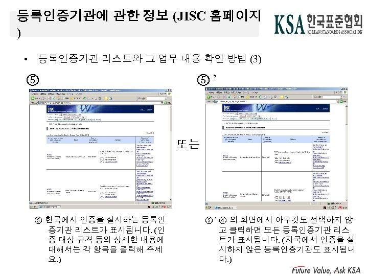 등록인증기관에 관한 정보 (JISC 홈페이지 ) • 등록인증기관 리스트와 그 업무 내용 확인 방법