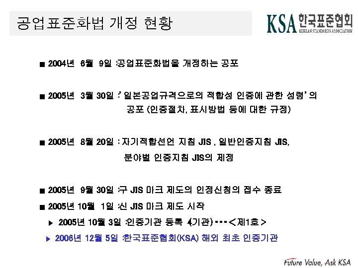공업표준화법 개정 현황 ■ 2004년 6월 9일: 공업표준화법을 개정하는 공포 ■ 2005년 3월 30일:
