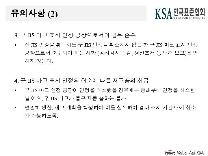 유의사항 (2) 3. 구 JIS 마크 표시 인정 공장으로서의 업무 준수 • 신 JIS