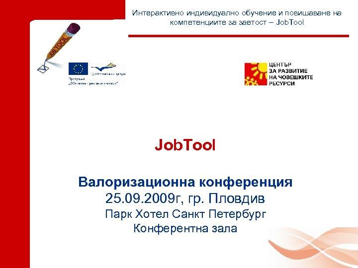 Интерактивно индивидуално обучение и повишаване на компетенциите за заетост – Job. Tool Валоризационна конференция