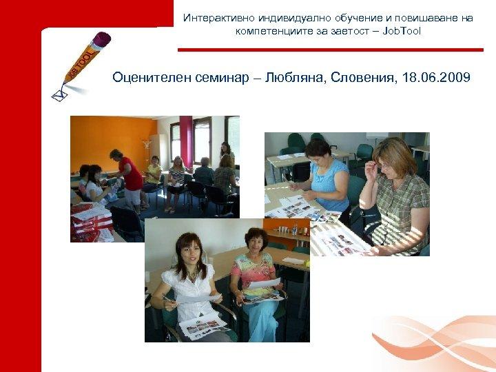 Интерактивно индивидуално обучение и повишаване на компетенциите за заетост – Job. Tool Оценителен семинар