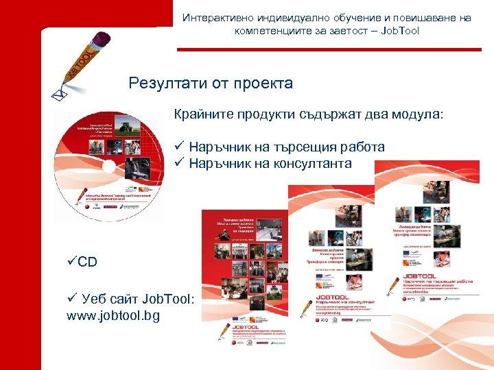 Интерактивно индивидуално обучение и повишаване на компетенциите за заетост – Job. Tool Резултати от