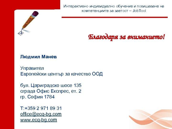 Интерактивно индивидуално обучение и повишаване на компетенциите за заетост – Job. Tool Благодаря за